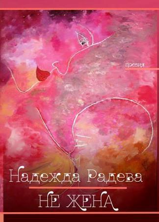 Не жена, стихосбирка - автор Надежда Радева