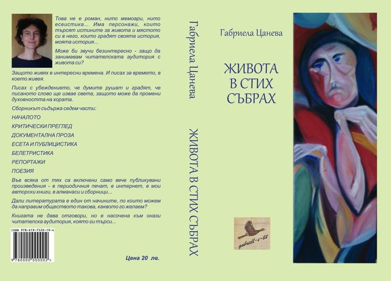 Живота в стих събрах - Габриела Цанева