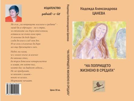 На попрището жизнено в средата - Надежда Александрова Цанева