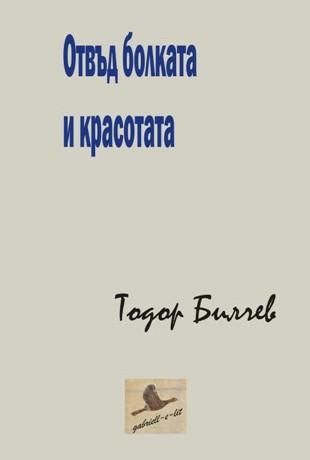 Отвъд болката и красотата-Тодор Билчев