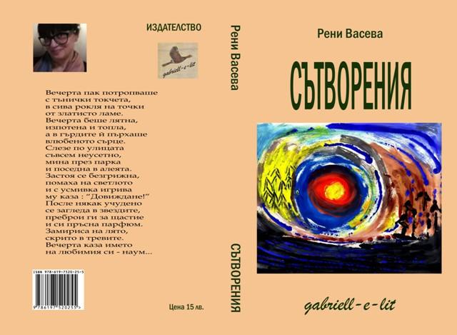 Сътворения - Рени Васева