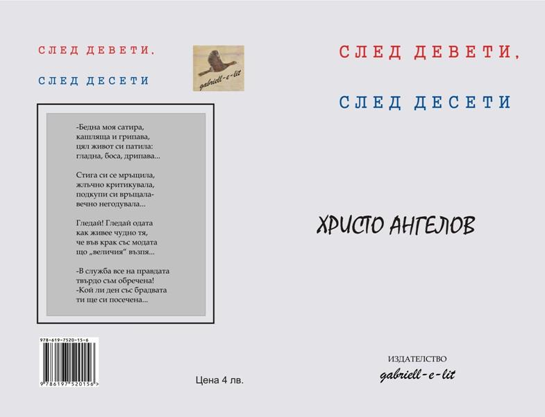 След девети след десети - Христо Ангелов