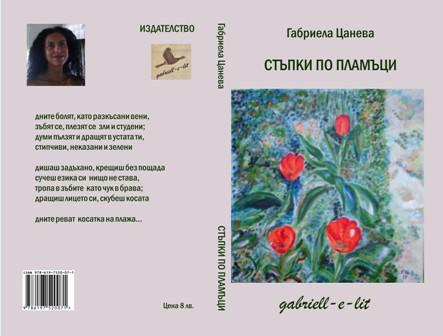 Стъпки по пламъци - Габриела Цанева
