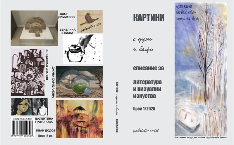 списание Картини с думи и багри брой 1/2020